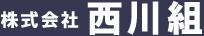 株式会社 西川組